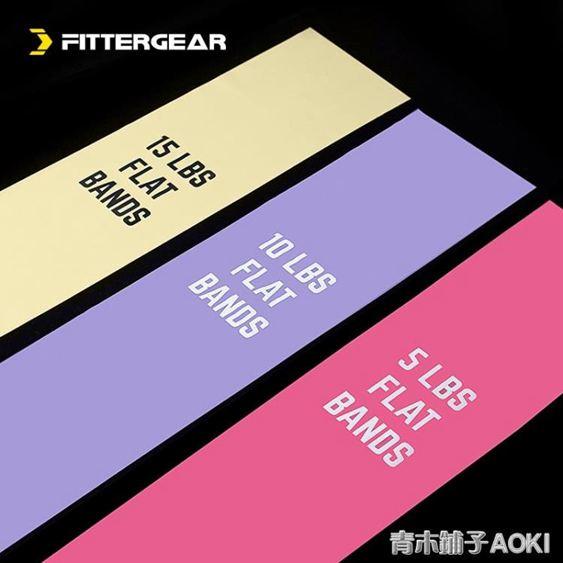 FitterGear 健身瑜伽塑性彈力帶伸展拉力帶力量訓練阻力帶拉力繩