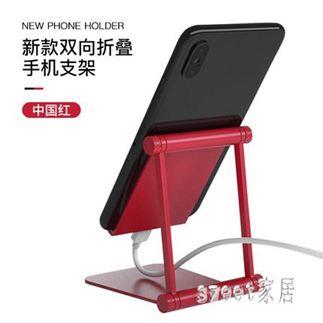 平板支架手機支架桌面簡約懶人床頭手機架調節便攜支撐架萬能通用 LR11177【Sweet家居】