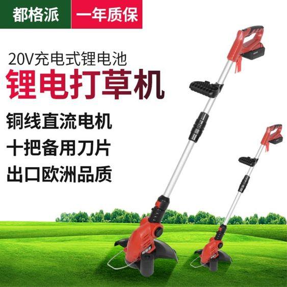 割草機都格派充電式小型剪草機電動割草機家用除草機鋰電草坪修剪打草機 麻吉鋪