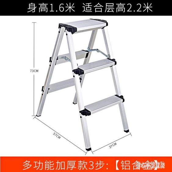 梯子家用折疊加厚2米鋁合金雙側工程人字家用伸縮折疊扶梯閣樓梯 qz7355