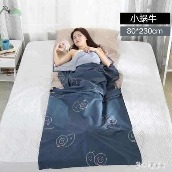 睡袋 旅行隔臟睡袋成人出差便攜式被套賓館防臟酒店超輕棉質床單人雙人 CP3337