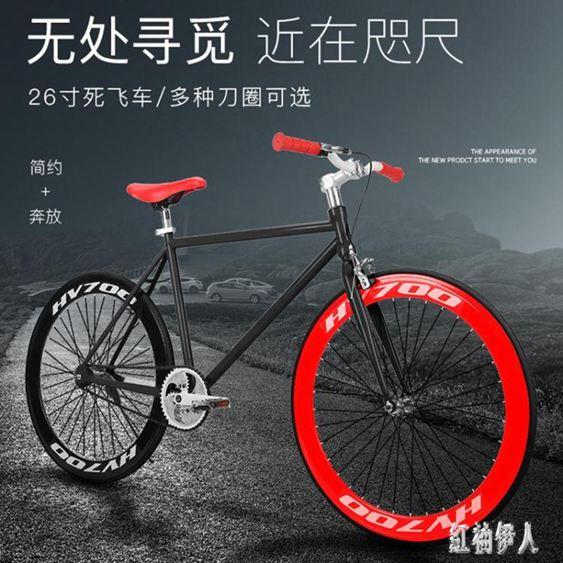 自行車男女成年人24/26寸彎把公路賽倒剎車學生輕便活飛單車腳踏車 PA8022