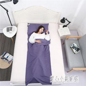 睡袋 棉質酒店旅行隔臟睡袋出差賓館防臟便攜式戶外床單成人室內被套 CP3328
