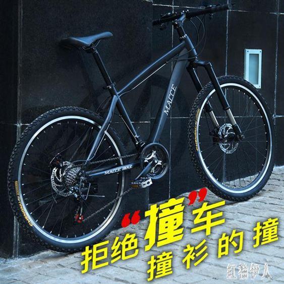 山地車自行車21/24/27速雙碟剎2426寸男女學生一體輪變速單車腳踏車 PA8032