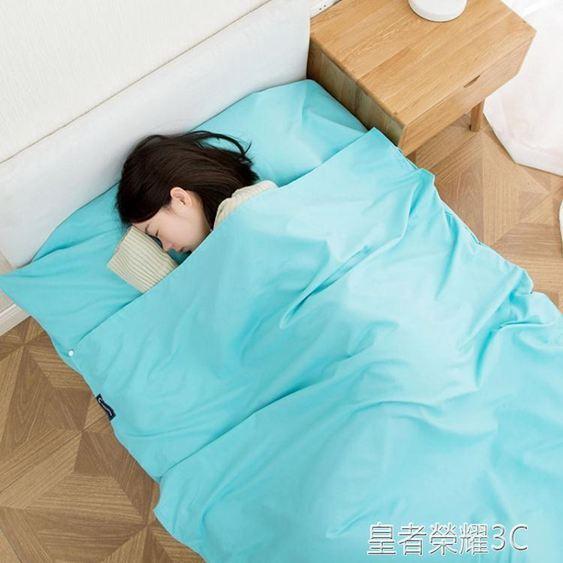 便攜式旅行隔臟室內成人睡袋戶外用品旅游酒店賓館雙人床單YTL「榮耀尊享」