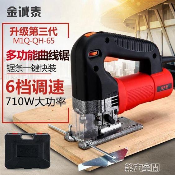 電鋸 全銅電機工業級重型電動曲線鋸木工電鋸調速電鋸線鋸拉花鋸切割機 中秋好物 MKS