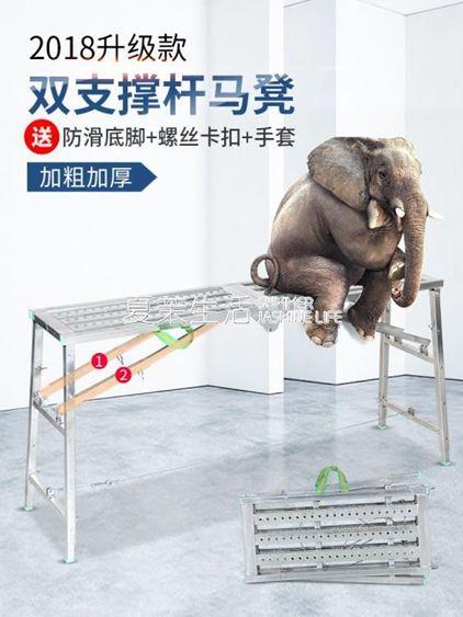 折疊梯 曾高折疊多 加厚裝修便攜馬凳刮膩子升降腳手架工程梯子平臺凳 出貨YTL