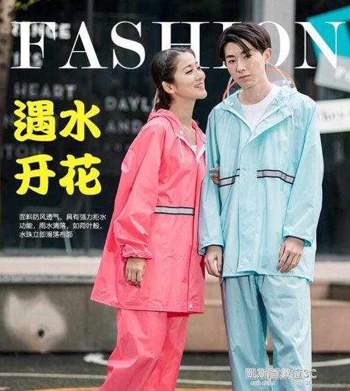 遇水開花成人徒步雨衣女韓國時尚分體雨衣雨褲電動車摩托車厚套裝   凱斯盾數位3C