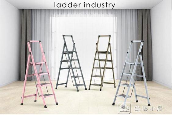 家用梯子折疊梯人字梯室內樓梯爬梯加厚四步五步扶梯多 伸縮梯 YXS娜娜小屋