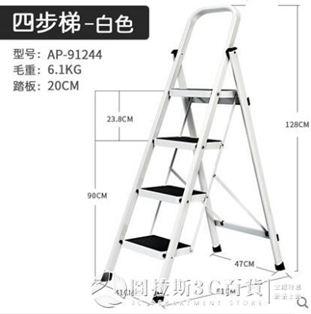 奧鵬梯子家用折疊人字梯加厚三四步五步樓梯小扶梯多 爬梯QM 圖拉斯3C