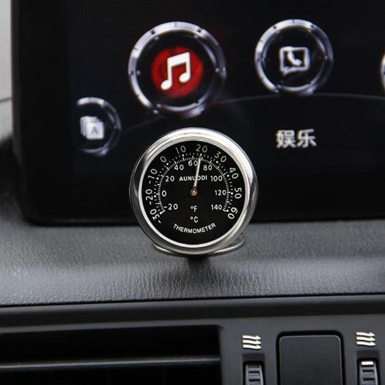 車用時鐘夜光車載時鐘汽車溫度計車用電子表車內鐘表時間表鐘電子鐘石英表臺北日光