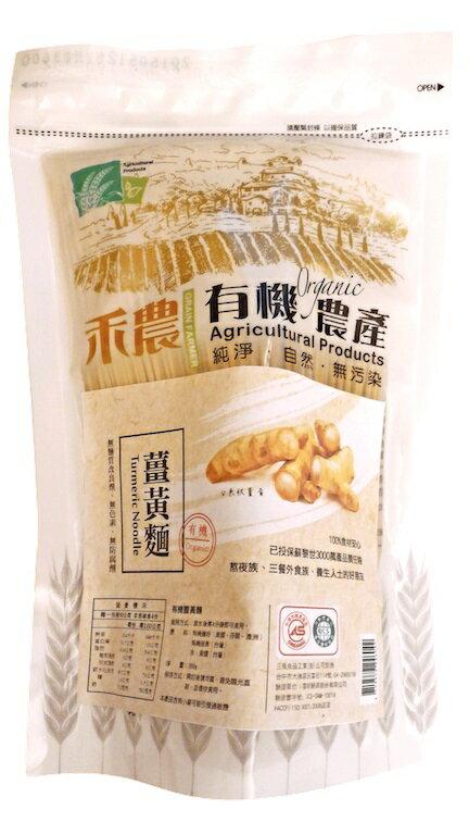 禾農 有機薑黃麵 270g/包 台東秋薑黃 純淨~自然~無污染