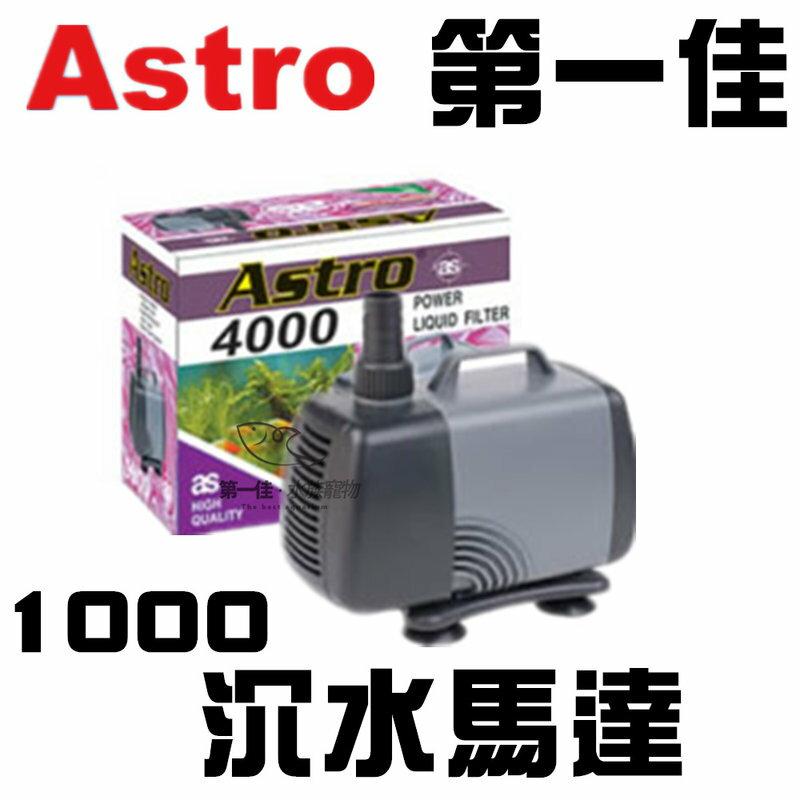<br/><br/>  [第一佳水族寵物] 中國Astro-阿姆斯壯 沉水馬達 1000 ASPH1000<br/><br/>