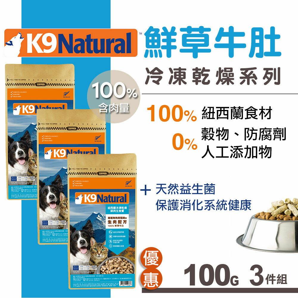 【SofyDOG】K9 Natural 紐西蘭生食餐(冷凍乾燥) 鮮草牛肚 100g  三件優惠組 - 限時優惠好康折扣
