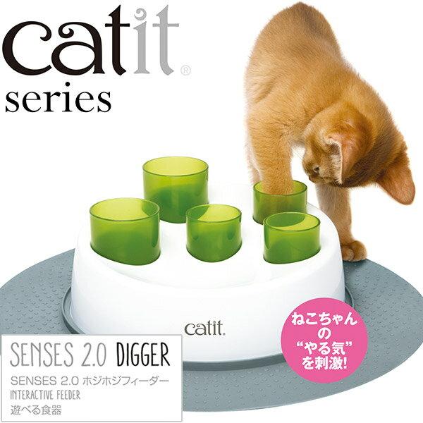 ~ GEX Catit~貓咪樂活食碗洞洞樂~貓咪用