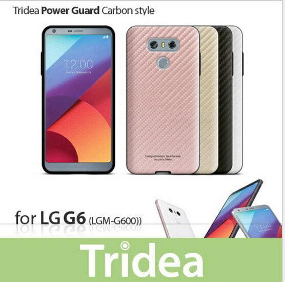 韓國 正品Tridea LG G6 卡夢紋手機保護殼 手機殼 手機套