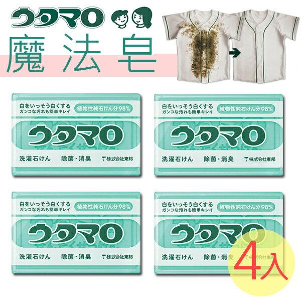 【日本歌磨】家事洗衣皂/魔法皂 133g x4顆