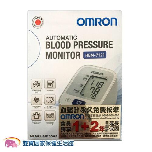 omron歐姆龍手臂式血壓計 HEM-7121 來電享優惠