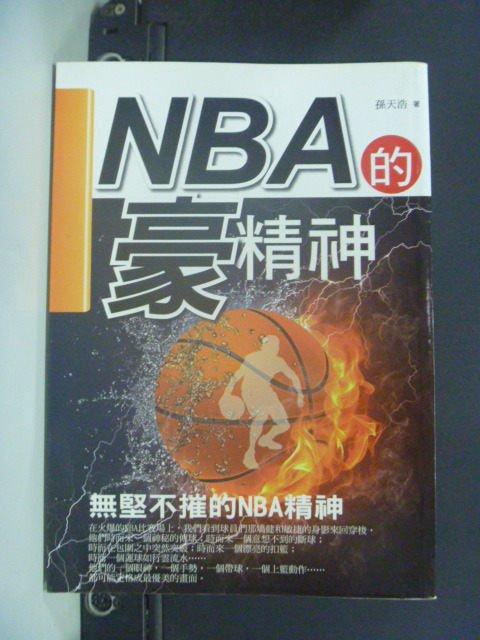 【書寶二手書T7/體育_KPK】NBA的豪精神_孫天浩