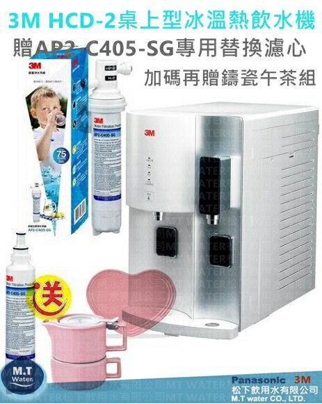 3M 桌上型極淨冰溫熱飲水機HCD-2(簡約白)本月加贈AP2-C405-SG專用替換濾心加碼再贈午茶組(市價 $1490)