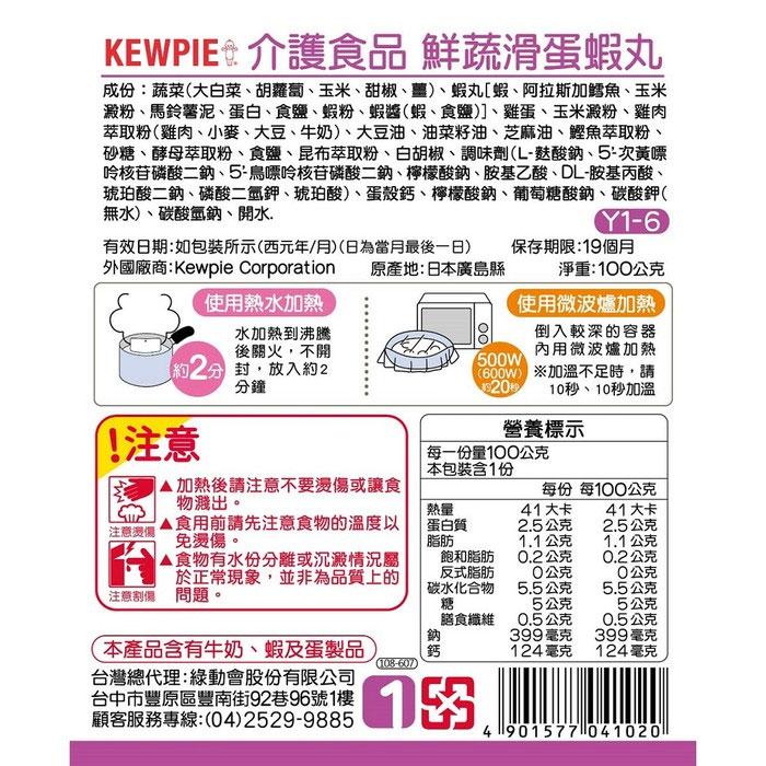 鮮蔬滑蛋蝦丸 100g 日本 KEWPIE 丘比 介護食品 Y1-6 銀髮餐 銀髮粥 牙套食品