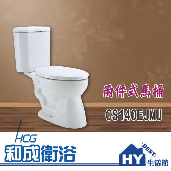 HCG 和成 CS140EJMU 兩件式馬桶 兩段式沖水馬桶 -《HY生活館》水電材料專賣店