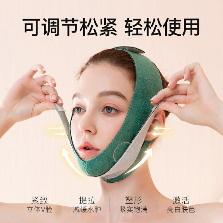瘦臉神器小v臉繃帶美容儀雙下巴法令紋提拉緊致塑形咬肌面膜面罩