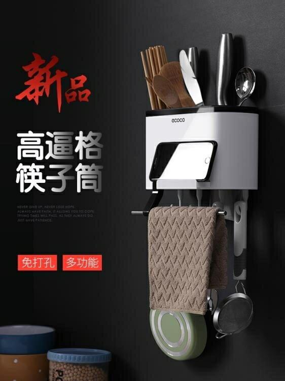 筷子收納 筷子筒壁掛式筷籠子瀝水架托創意家用筷籠筷筒廚房餐具勺子收納盒