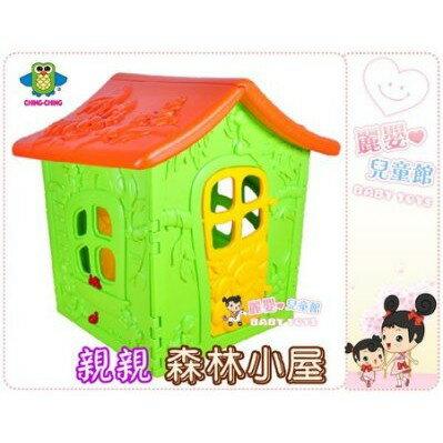 麗嬰兒童玩具館~親親Ching Ching 森林小屋.兒童遊戲屋.堅固耐用-台灣製
