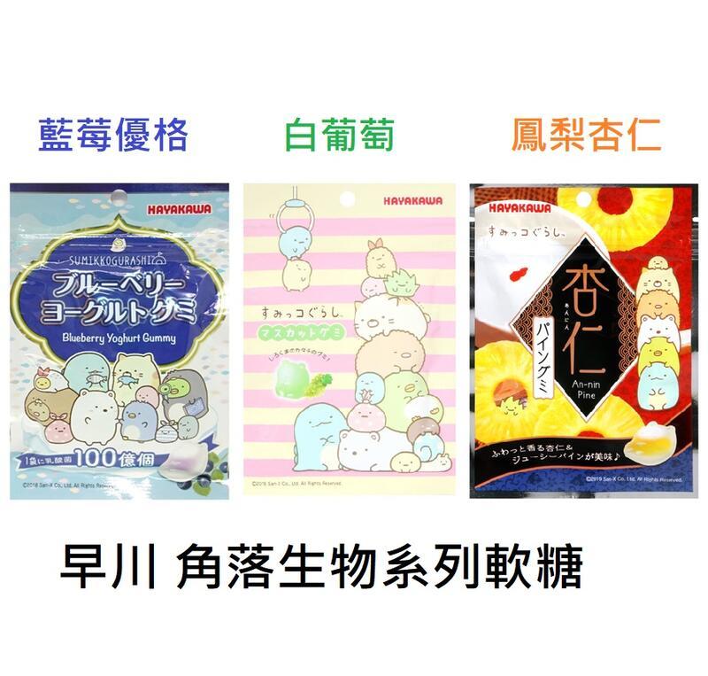 【江戶物語】 早川 角落生物 白葡萄味 鳳梨杏仁味 藍莓優格味 角落生物軟糖 造型軟糖 日本進口 日本糖果 少女心