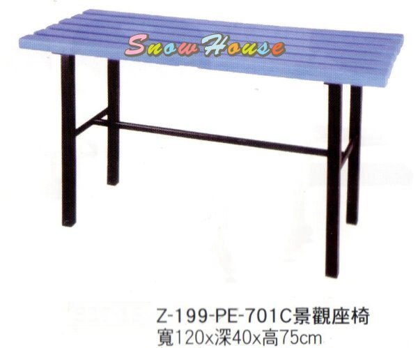 ╭☆雪之屋居家生活館☆╯337-15Z-199-PE-701C景觀座椅庭園休閒椅速食店餐椅