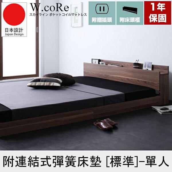 床 / 床墊【W.coRe】簡約款低床-附連結式彈簧床墊 [標準]-單人 完美主義【Y0291】 - 限時優惠好康折扣