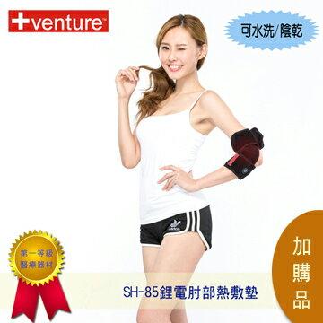加購品6折價【+venture】鋰電手肘熱敷墊(SH-85)