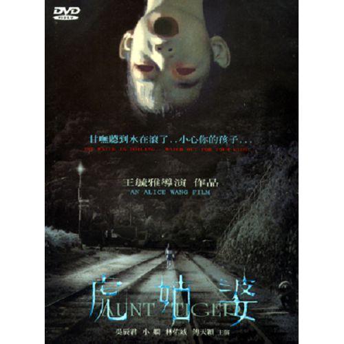 虎姑婆DVD吳辰君小嫻林佑威傅天穎