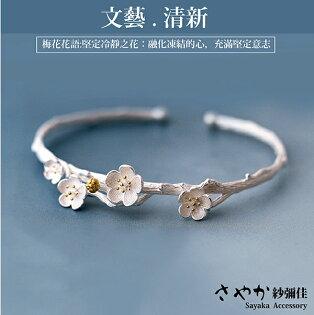 SAYAKA 日本飾品專賣:【Sayaka紗彌佳】文創風手工製梅花造型手環(可調式)