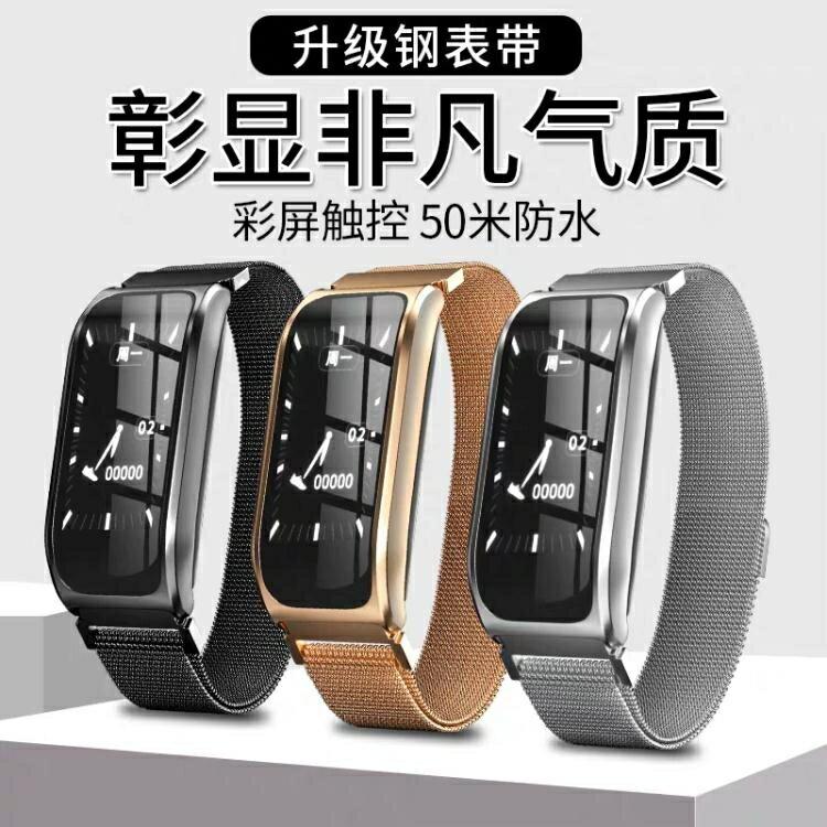 通用華為運動智慧手環手錶高精準監測睡眠健康計步器蘋果【免運】