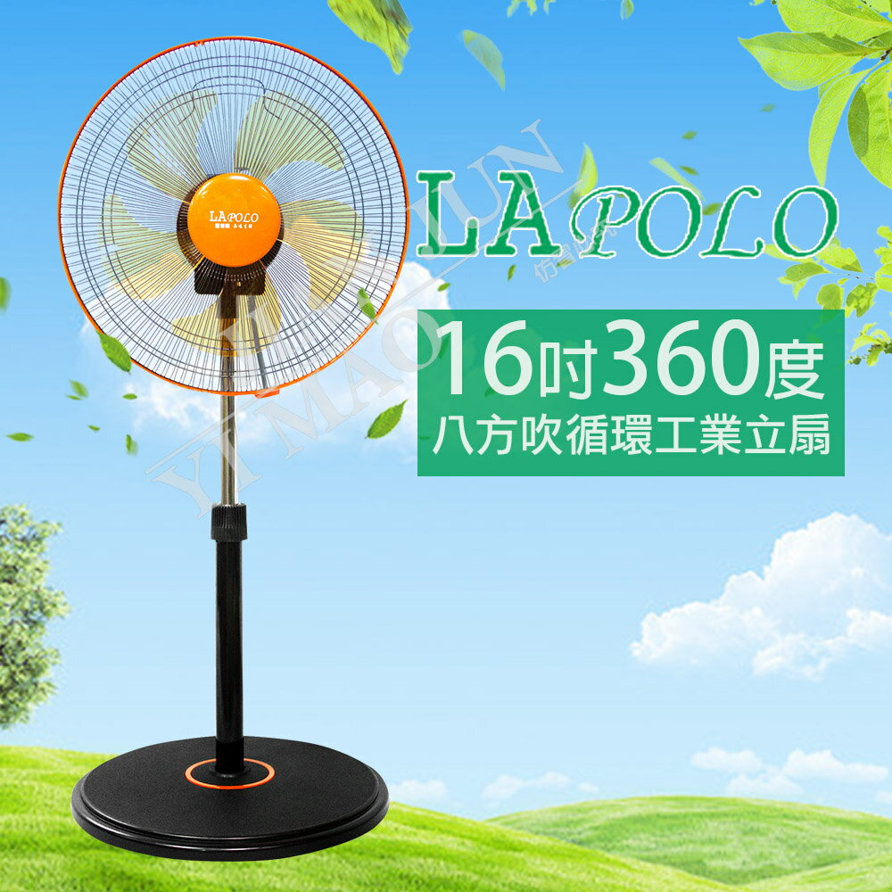 <br/><br/>  【LAPOLO】16吋360度八方吹立扇 FR-1618<br/><br/>