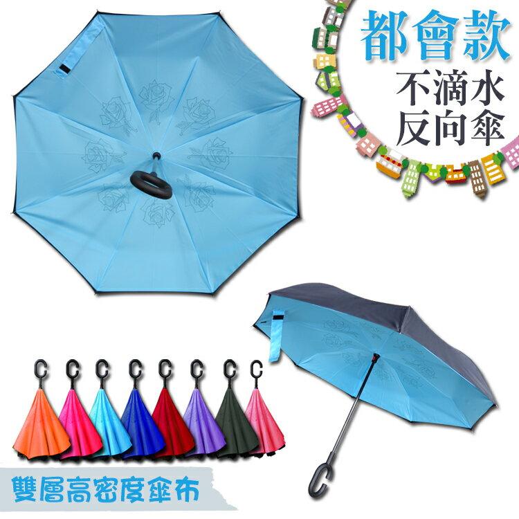 都會款 花紋系列 不滴水反向傘 雙層高密度傘布 防潑水 可立式 站立式 堅固防風 超輕 碳