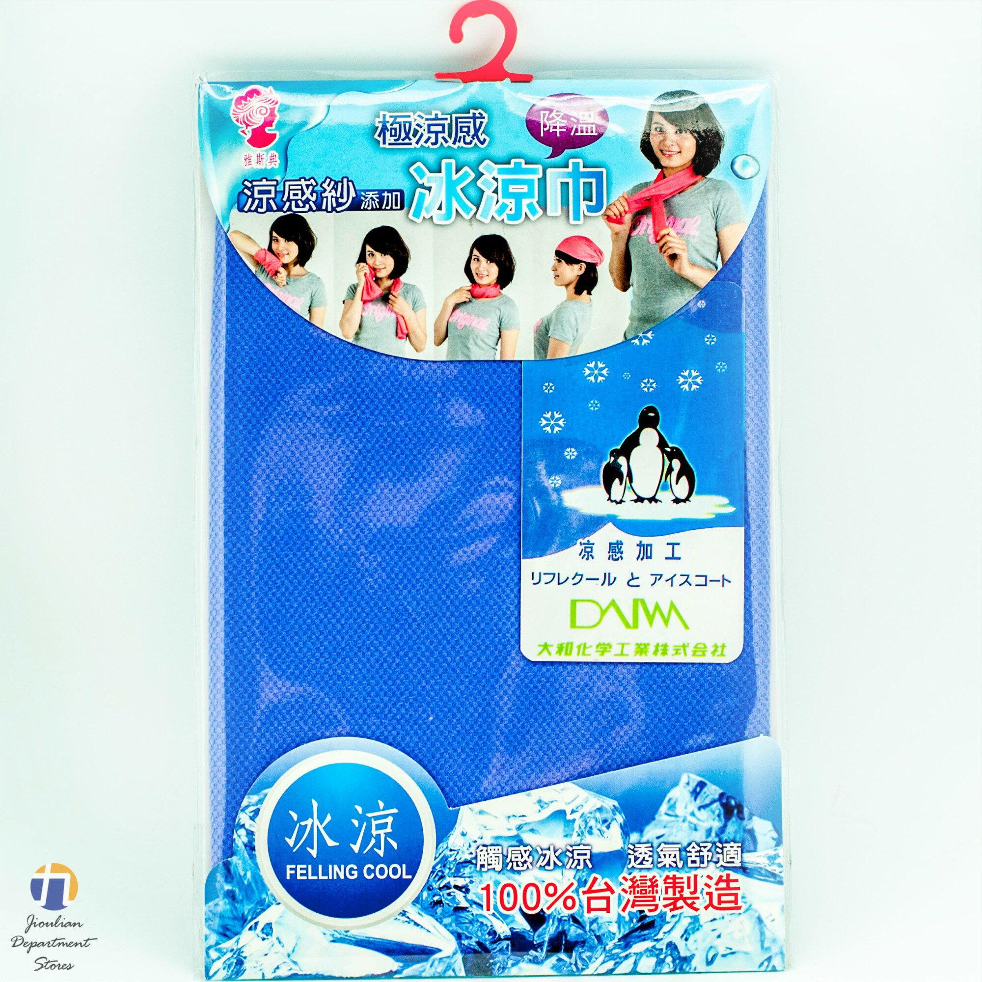 {九聯百貨} 極涼感 冰涼巾 特別添加涼感紗 極降溫 4色