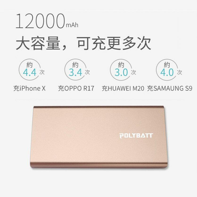 (送 雙彎頭充電線) POLYBATT 大容量行動電源 24000M 行動充 充電寶 隨身充 鋁合金 台灣製造 6