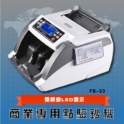 【行家必備 鋒寶】 FB-S3 商業專用點鈔機  數幣機 點幣機 硬幣機 點驗鈔機 點鈔機 數鈔機