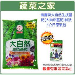 福壽 大自然生技基肥粉狀 公斤原裝 肥料