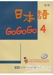 日本語GOGOGO 4(書+3CD) - 限時優惠好康折扣