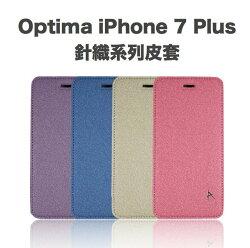 Optima iPhone 8/7 Plus 5.5 吋 側掀 站立 皮套 亞麻系列