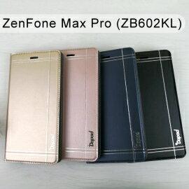 【Dapad】典雅銀邊皮套ASUSZenFoneMaxPro(ZB602KL)5.99吋