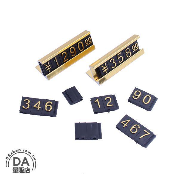 《DA量販店》無敵組合 超殺價格 立體數字 門市 店面 組合式 價格標示牌 售價標 價格牌 (50-116)