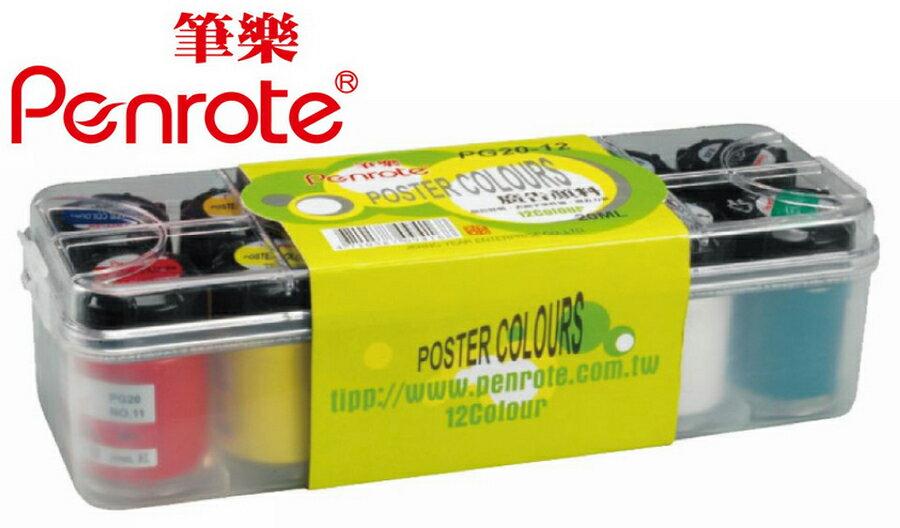 筆樂PENROTE 12色廣告顏料 20cc  盒 PG20-12