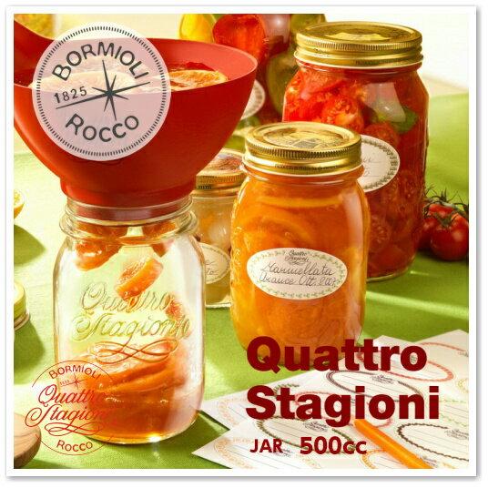 Bormioli Rocco 玻璃密封罐500ml 果醬 罐沙拉 收納罐 野餐