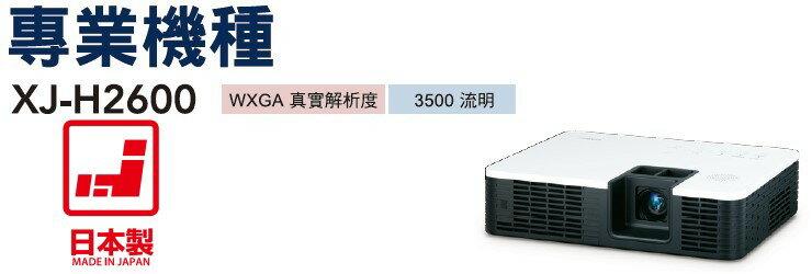 AviewS-CASIO XJ-H2600投影機/3500流明/WXGA/免換燈泡,日本製造