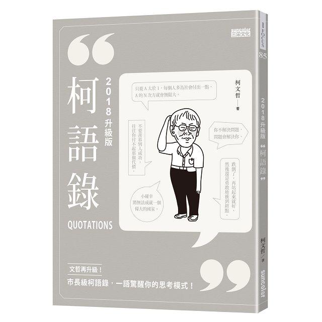 光榮城市【典藏版】(DVD+書+2018全新柯語錄) 3